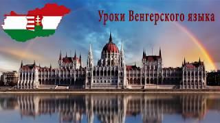 Венгерский язык. Урок 1.