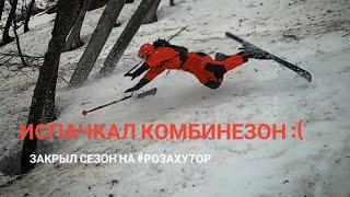 Закрыл сезон Роза Хутор Лыжница vs Сноубордистка в купальниках скитур фрирайд сноупарк
