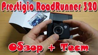 Prestigio RoadRunner 320. Полный обзор и тест популярного бюджетного видеорегистратора.