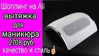 Обзор вытяжки для маникюра с AliExpress всего за 2708 рублей