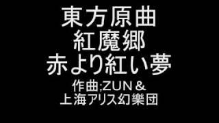 東方原曲 紅魔郷 タイトル画面テーマ 赤より紅い夢 thumbnail