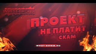 ВИДЕО-ОБЗОР ПРОЕКТА INVEST-BROKER - Зарубежная финансовая платформа с хорошей администрацией