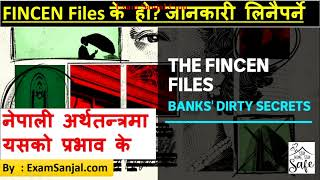 FinCen Files & Nepal के हो फिनसेन फाइल What is FinCen Files, affects in Nepalese Economy,Nepal Issue