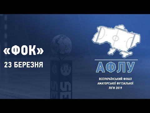 Житомир.info | Новости Житомира: АФЛУ 2019. Зал
