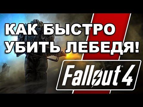 Fallout 4 КАК БЫСТРО УБИТЬ ЛЕБЕДЯ?