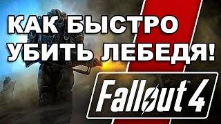 Fallout 4 - КАК БЫСТРО УБИТЬ ЛЕБЕДЯ