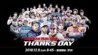 「Honda Racing THANKS DAY 2018」ライブ中継