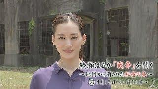 8月15日(火) よる11時 『NEWS23』特別企画 綾瀬はるか「戦争」を聞く ~...