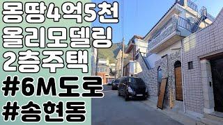 [대구주택매매] 올리모델링. 2층 단독주택. 6M도로접…