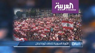 DNA | الثورة السورية تخطف ثورة لبنان
