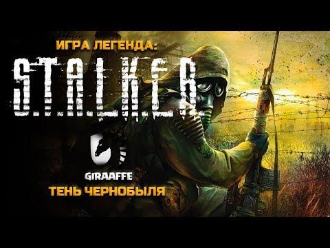 S.T.A.L.K.E.R • Тень Чернобыля • Выключаем выжигатель и Все Концовки • Прохождение Часть 6