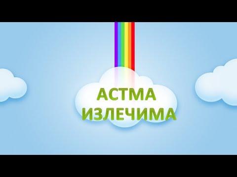 Бронхиальная астма: лечение, симптомы, причины