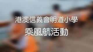 Publication Date: 2019-05-16 | Video Title: 2018-2019 乘風航活動