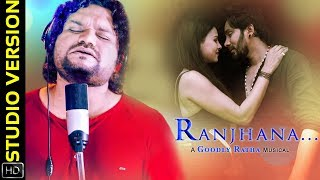 Ranjhana Studio Version Odia Romantic Song Humane Sagar Goodly Ratha Chinmay Kavya