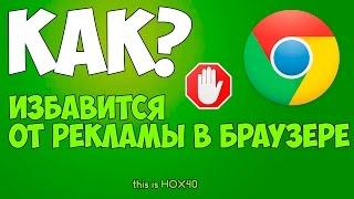 Как убрать рекламу в браузере? Как избавится от рекламы?