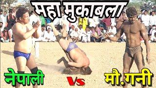 मौ. गनी पहलवान और नेपाली पहलवान का महा मुकाबला। कुश्ती दंगल हरियाणा भादसों