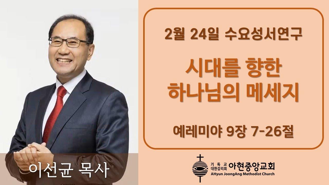 아현중앙교회 수요성서연구 (2021년 2월 24일)