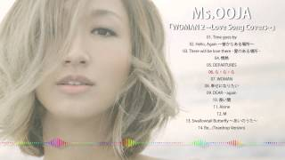 Ms.OOJA「WOMAN 2 〜Love Song Covers〜」全曲ダイジェスト