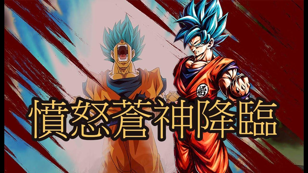 未來隊新角 憤怒的蒼神 孫悟空  超越極限的破壞力 七龍珠 激戰傳說 Dragon Ball Legends