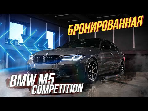 ЗАЧЕМ NEW BMW X5M F95 И M5 F90 ПРОЗРАЧНАЯ БРОНЬ?