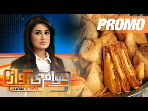 Ghalazat Se Bharpur Khana   Awam Ki Awaz   SAMAA TV   Farah Yousaf   Promo