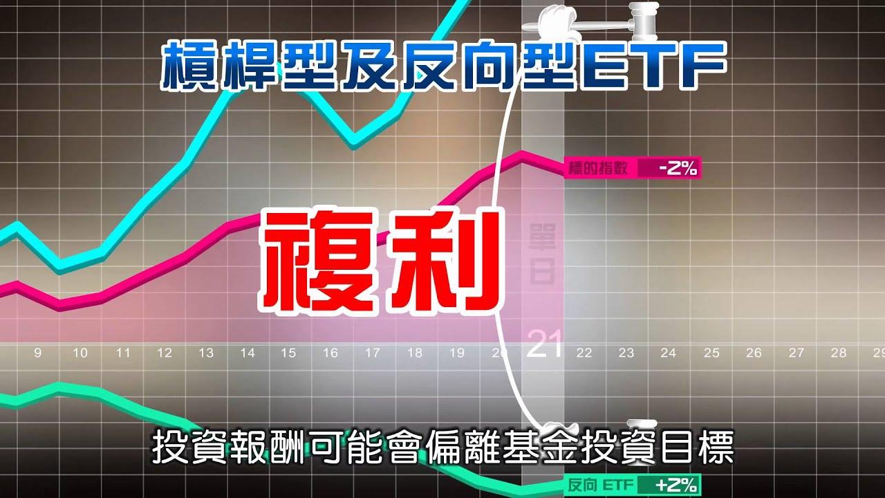 臺灣證券交易所-槓桿型及反向型ETF動畫 - YouTube