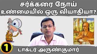 1. சர்க்கரை நோய் ஒரு வியாதியா ?   Dr. Arunkumar   Diabetes – Is it a disease?