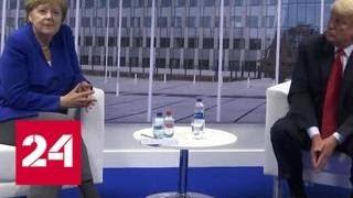 Первый день саммита НАТО: члены альянса недовольны прихотями Трампа - Россия 24