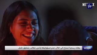 """غضب شعبي وجدل واسع بسبب مسلسل """"جن"""" - (14-6-2019)"""
