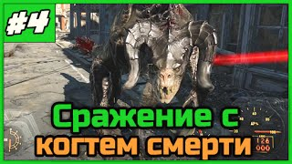 Fallout 4  Сражение с когтем смерти  4 ПРОХОЖДЕНИЕ в 1080 60