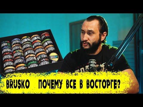 BRUSKO HOOKAH - разбор продукта по полкам