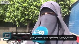 فيديو| طالبات عن منع المعيدات المنتقبات: إحنا من كوكب تاني ولا إيه