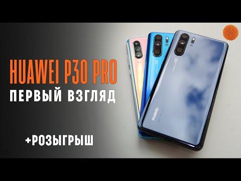 Первый взгляд на Huawei P30 и P30 Pro + РОЗЫГРЫШ | COMFY