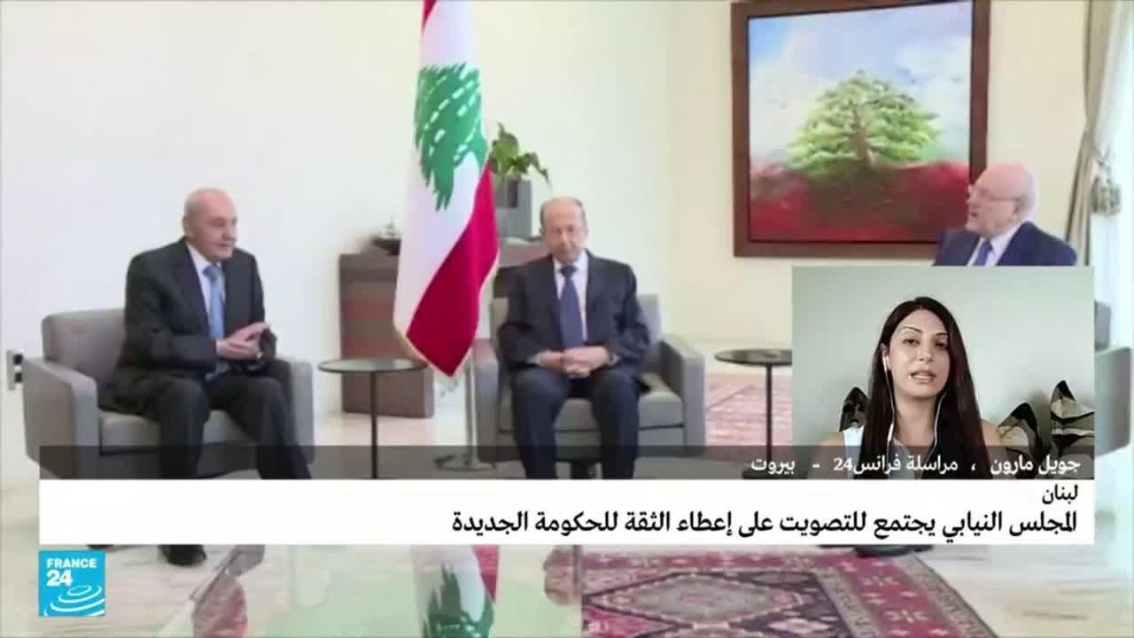 البرلمان اللبناني يجتمع للتصويت من أجل منح الثقة للحكومة الجديدة، ما أهم التحديات أمامها؟