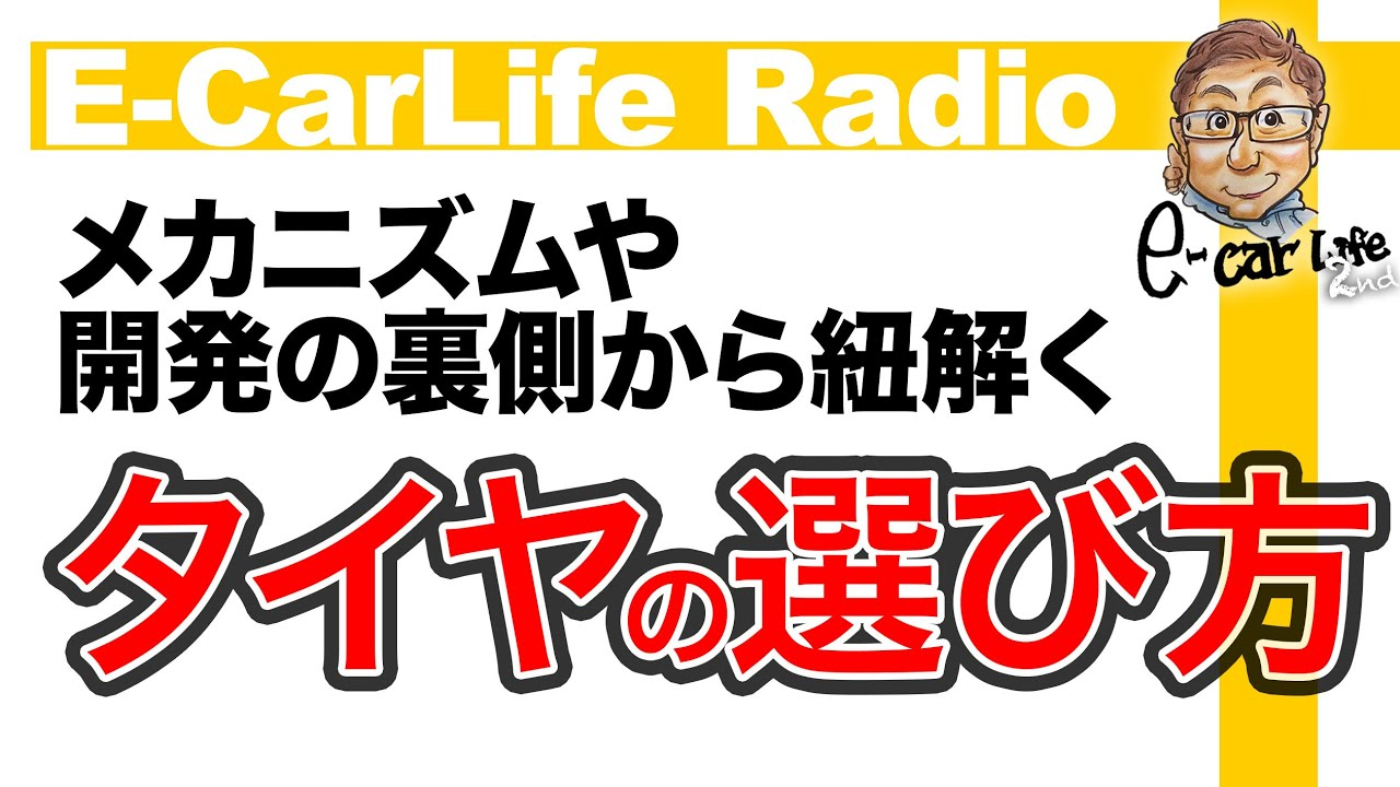 【E-CarLife Radio #06】メカニズムや開発の裏側から紐解く「タイヤの選び方」 E-CarLife 2nd with 五味やすたか