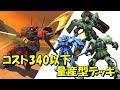 量産型の力を示せ! #2067【ドワッジ改 ザクIIC グフ ギラドーガ】 Gundam online wa…