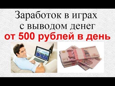как за сутки заработать деньги