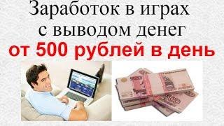 Заработок в играх с выводом денег от 500 рублей в день