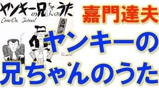 嘉門達夫 Youtubeで稼ぐ月額36万円レポートはコチラ http://www.lp-kun....