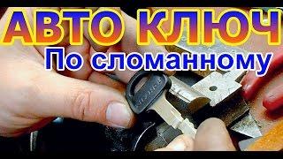 Изготовление заготовки и  ключа АВТОМОБИЛЬНОГО  по сломанному ключу **