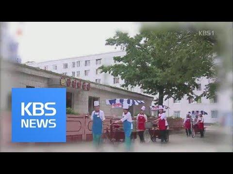 [북한영상] 북한판 '푸드트럭' / KBS뉴스(News)