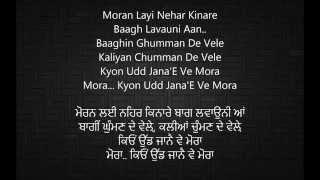 Mora - Karamjit Anmol Lyrics (Goreya nu dafa karo).
