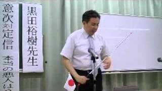 平成23(2011)年6月5日に大阪・茨木で行った、第16回良くわかる歴史講...