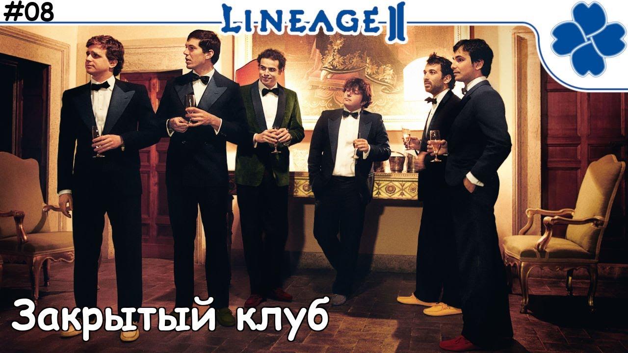 Русский закрытый клуб ночные клубы краснодара элитные