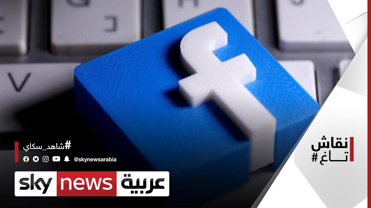فيسبوك.. نحن بصدد فحص الخوارزميات للحد من سلبياتها | #نقاش_تاغ  - 16:55-2021 / 10 / 13