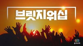 """안산 꿈의교회 """"브릿지 워십"""" 저녁 예배, 방세휘 목사…"""