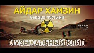 Айдар ХАМЗИН | Сердце пустыни | музыкальный клип