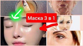 МАСКА 3в1 ПОДТЯНЕТ даже самую дряблую кожу СТИРАЕТ возраст Натуральный рецепт