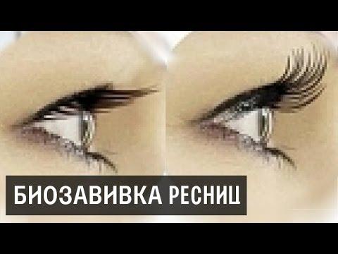IQ Lash Lift (Биозавивки ресниц) - YouTube