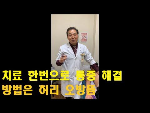 [강병선 침뜸] 허리 오방뜸 (five point moxibustion for lower back pain)